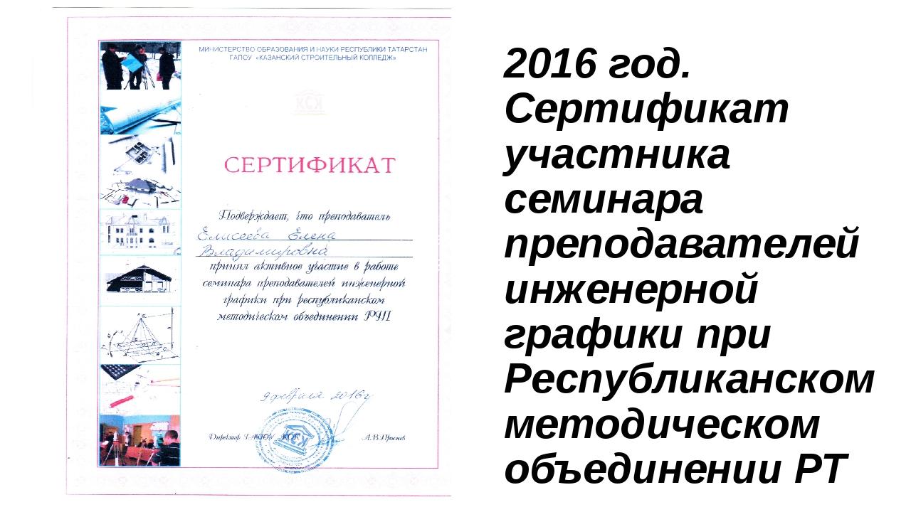 2016 год. Сертификат участника семинара преподавателей инженерной графики при...