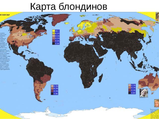 Карта блондинов