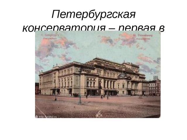 Петербургская консерватория – первая в нашей стране