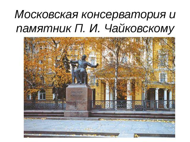 Московская консерватория и памятник П. И. Чайковскому