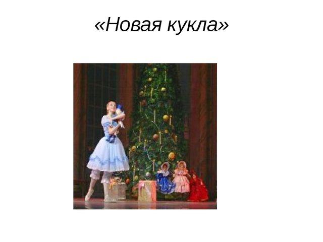 «Новая кукла»