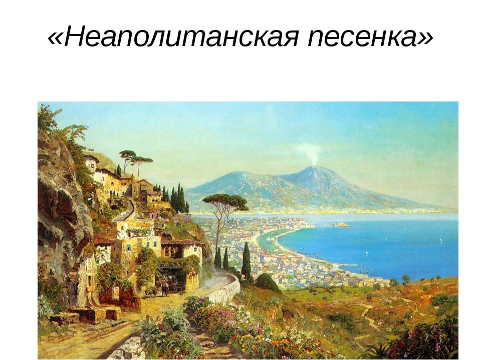 «Неаполитанская песенка»