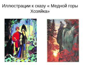 Иллюстрации к сказу « Медной горы Хозяйка»