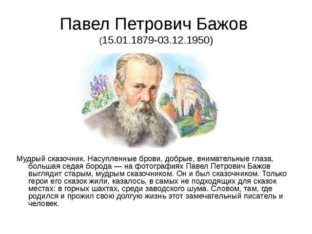 Павел Петрович Бажов (15.01.1879-03.12.1950) Мудрый сказочник. Насупленные бр...