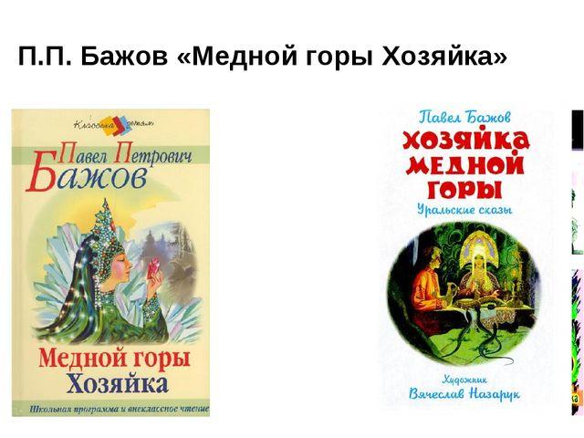 П.П. Бажов «Медной горы Хозяйка»