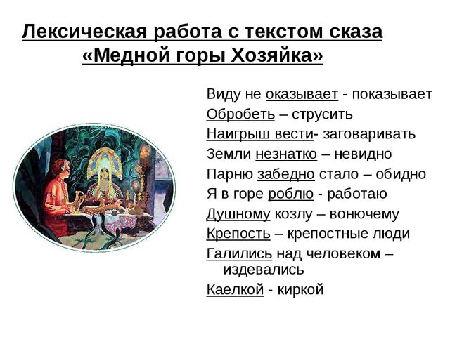 Лексическая работа с текстом сказа «Медной горы Хозяйка» Виду не оказывает -...