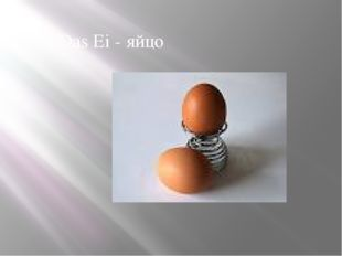 Das Ei - яйцо