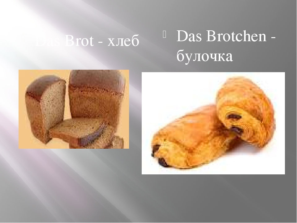 Das Brot - хлеб Das Brotchen - булочка