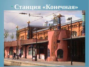 Станция «Конечная»