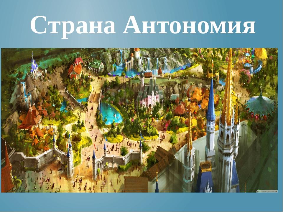 Страна Антономия
