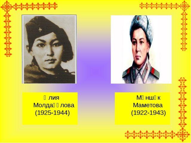 Әлия Молдағұлова (1925-1944) Мәншүк Маметова (1922-1943)