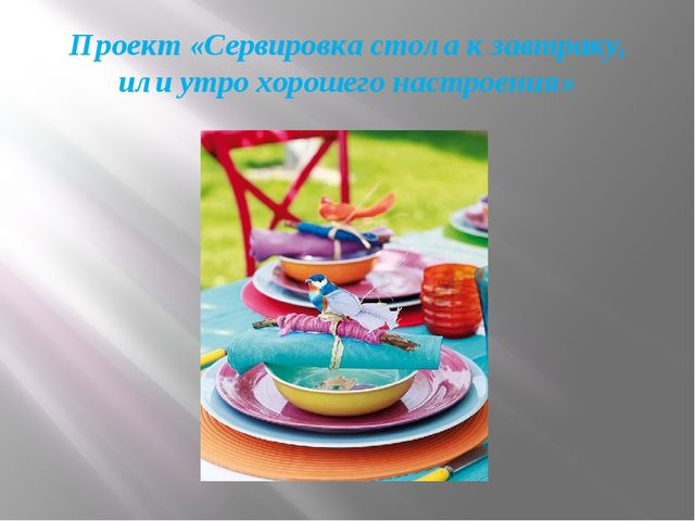 Проект «Сервировка стола к завтраку, или утро хорошего настроения»