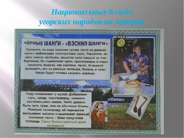 Национальные блюда угорских народов на завтрак