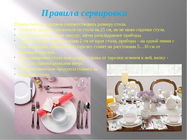 Правила сервировки Размер скатерти должен соответствовать размеру стола. Скат...