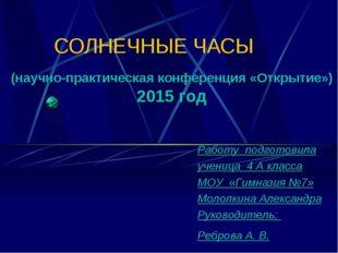 СОЛНЕЧНЫЕ ЧАСЫ (научно-практическая конференция «Открытие») 2015 год Работу п