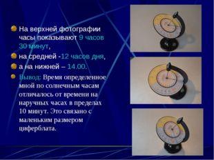 На верхней фотографии часы показывают 9 часов 30 минут, на средней -12 часов