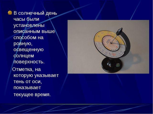 В солнечный день часы были установлены описанным выше способом на ровную, осв...
