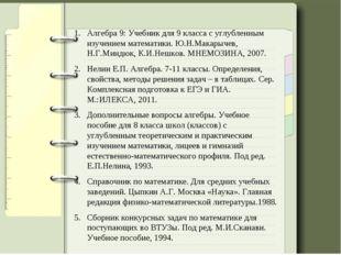 Алгебра 9: Учебник для 9 класса с углубленным изучением математики. Ю.Н.Макар