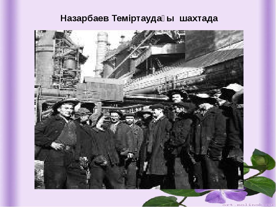 Назарбаев Теміртаудағы шахтада