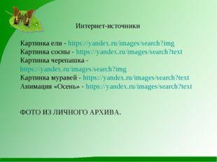Интернет-источники Картинка ели - https://yandex.ru/images/search?img Картинк
