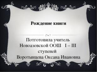 Рождение книги Потготовила учитель Новоазовской ООШ I – III ступеней Воротынц
