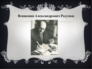 Вениамин Александрович Разумов