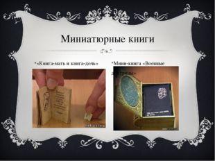 Миниатюрные книги «Книга-мать и книга-дочь» Мини-книга «Военные доктрины»