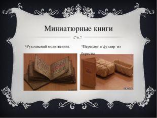 Миниатюрные книги Рукописный молитвенник Переплет и футляр из бересты