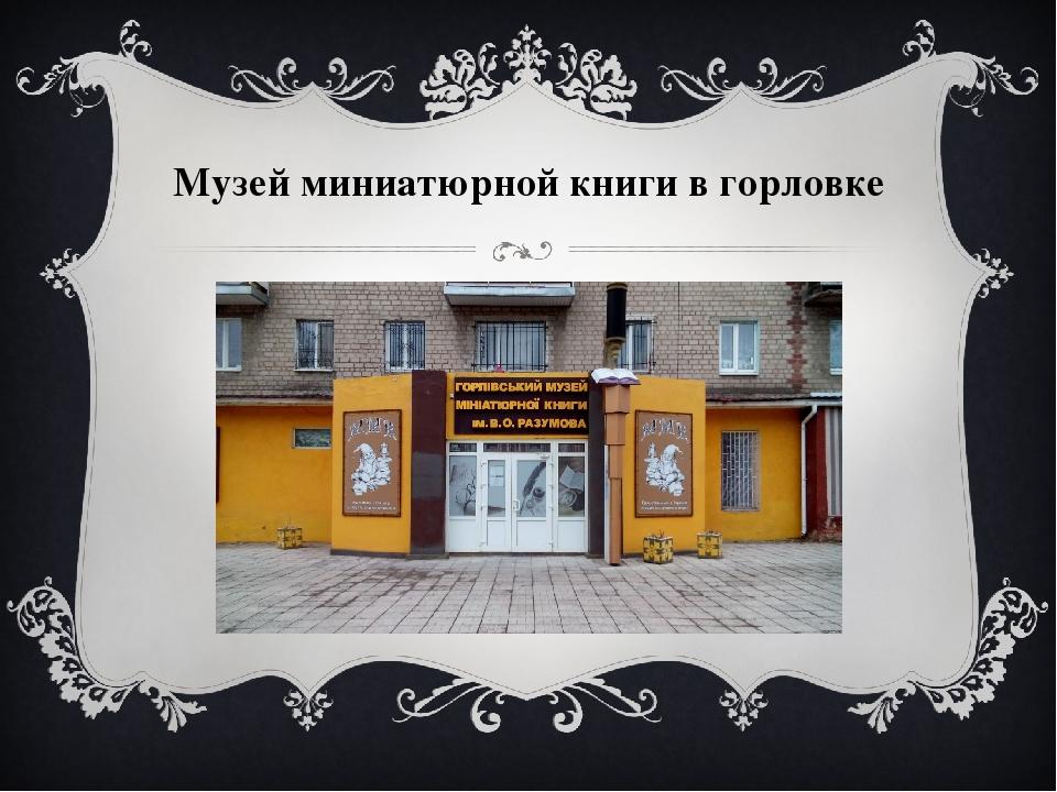 Музей миниатюрной книги в горловке