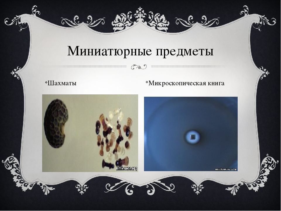 Миниатюрные предметы Шахматы Микроскопическая книга