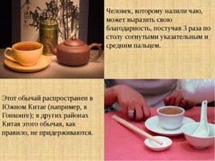 Человек, которому налили чаю, может выразить свою благодарность, постучав 3 р