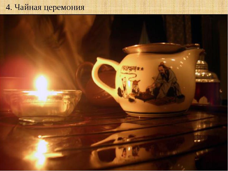 4. Чайная церемония