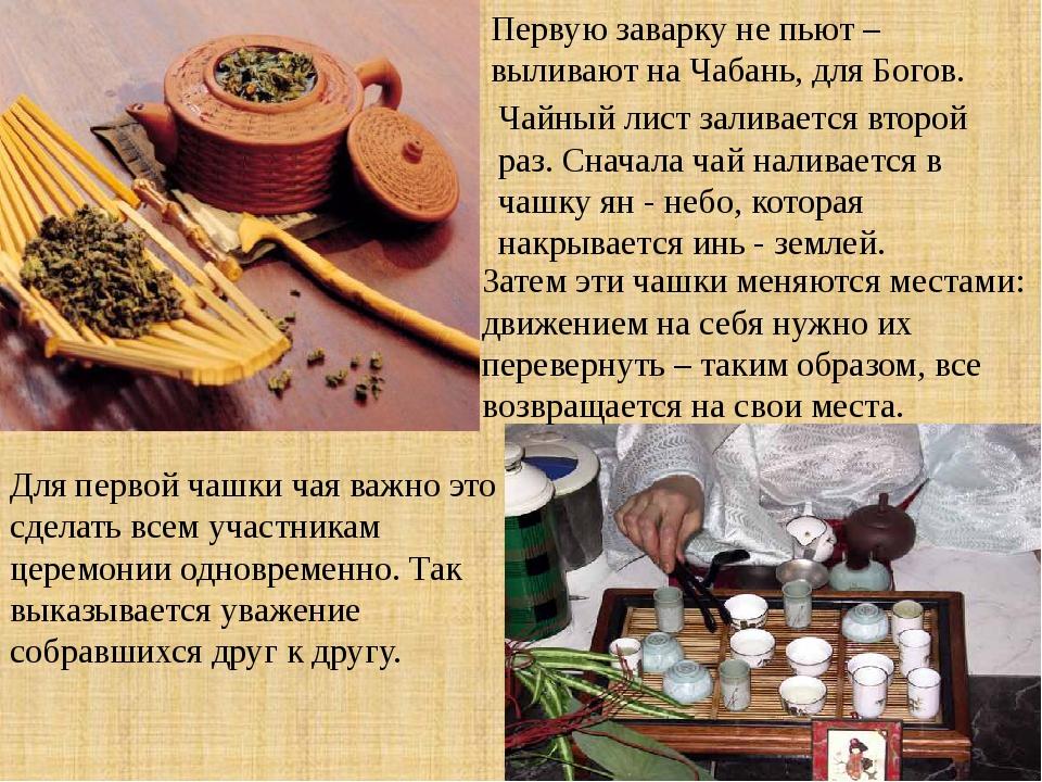 Первую заварку не пьют – выливают на Чабань, для Богов. Чайный лист заливаетс...