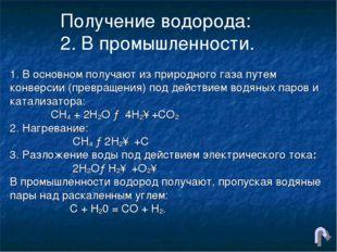 1. В основном получают из природного газа путем конверсии (превращения) под д