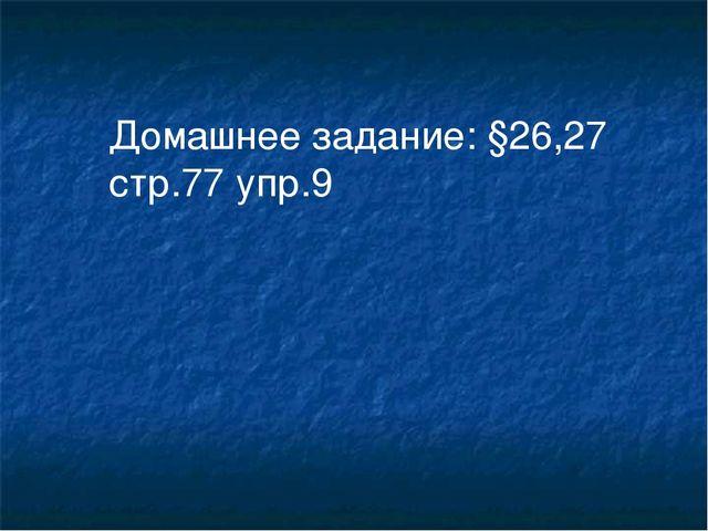 Домашнее задание: §26,27 стр.77 упр.9