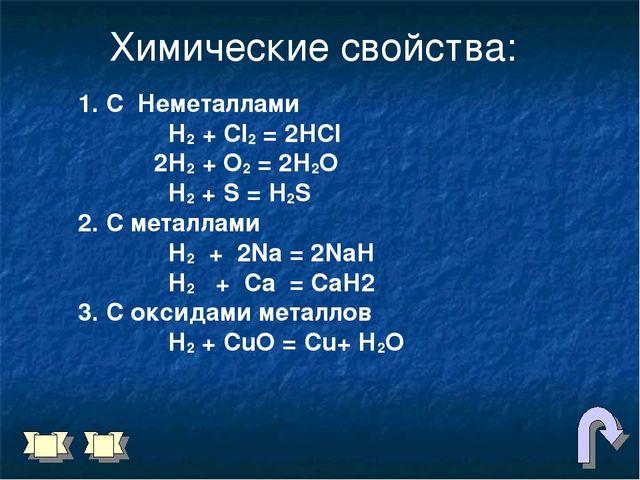 Химические свойства: 1. С Неметаллами Н2 + Сl2 = 2НCl 2Н2 + О2 = 2Н2О Н2 + S...