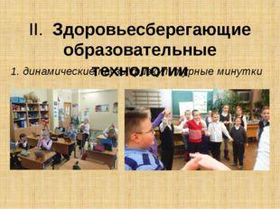 II. Здоровьесберегающие образовательные технологии 1. динамические паузы\физк