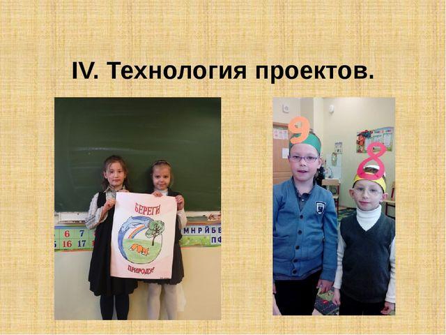 IV. Технология проектов.