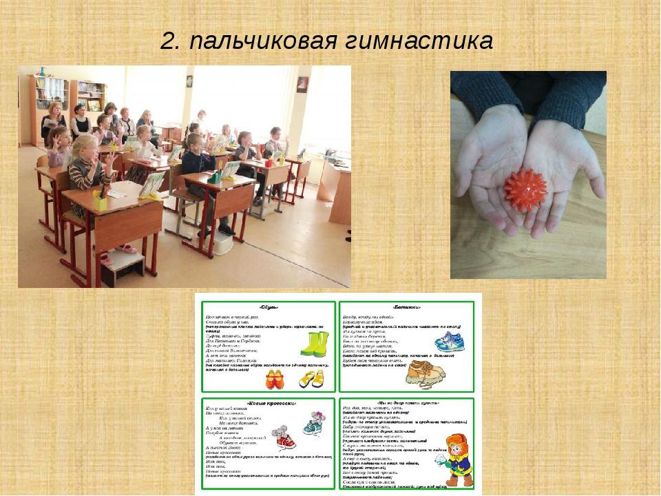 2. пальчиковая гимнастика