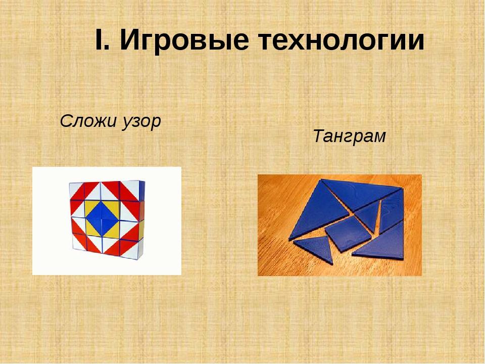 Сложи узор Танграм I. Игровые технологии