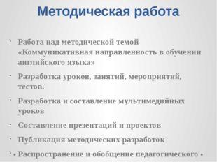 Методическая работа Работа над методической темой «Коммуникативная направленн