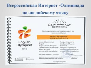 Всероссийская Интернет -Олимпиада по английскому языку