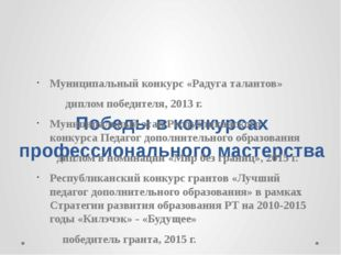 Победы в конкурсах профессионального мастерства Муниципальный конкурс «Радуг