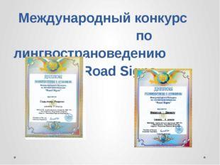 Международный конкурс по лингвострановедению «Road Signs»