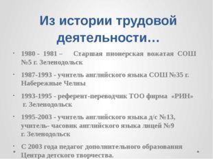 Из истории трудовой деятельности… 1980 - 1981 – Старшая пионерская вожатая СО