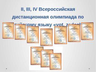 II, III, IV Всероссийская дистанционная олимпиада по английскому языку «vot.