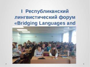 I Республиканский лингвистический форум «Bridging Languages and Cultures» Шил