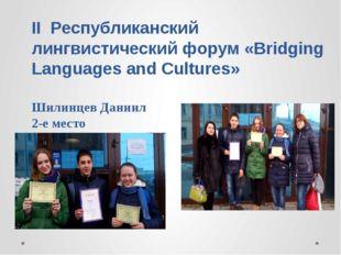 II Республиканский лингвистический форум «Bridging Languages and Cultures» Ши
