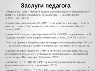 . Грамота МУ рант « Лучший педагог дополнительного образования от МОН РТ» Стр