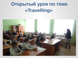Открытый урок по теме «Travelling»